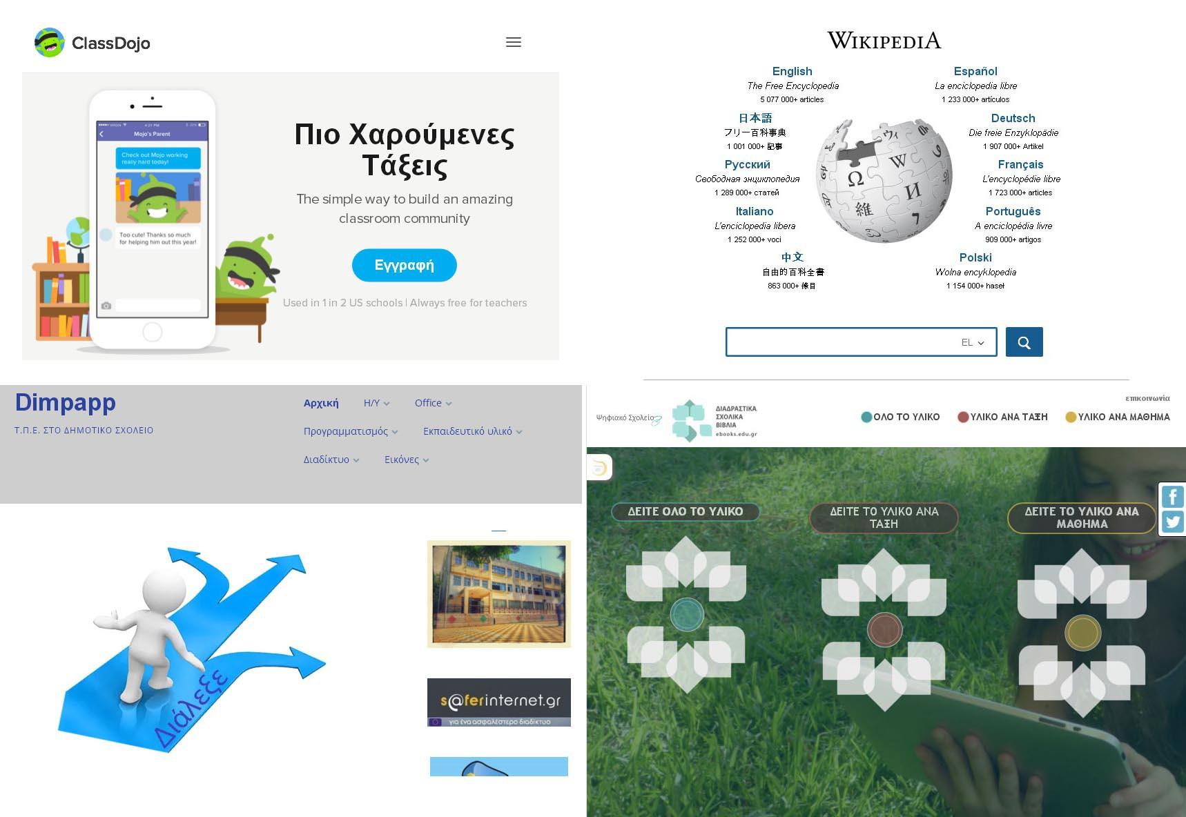 Διάφορες ιστοσελίδες