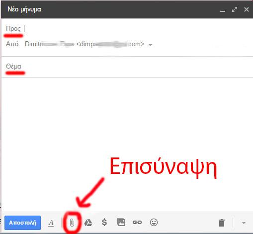 Αποστολή e-mail